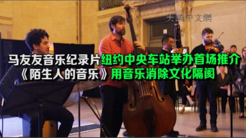 马友友音乐纪录片纽约中央车站举办首场推介