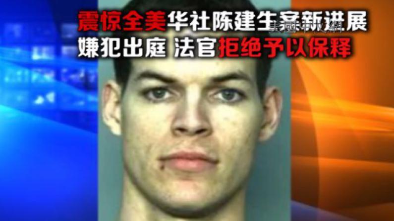 震惊全美华社陈建生案后续 嫌犯出庭 法官拒绝予以保释