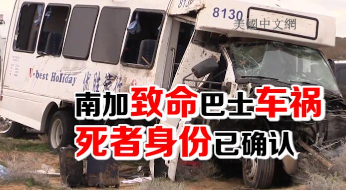 南加致命巴士车祸 死者身份已确认