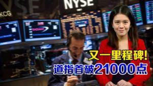 美股一路高歌创今年最佳表现 联储三月加息预期骤增