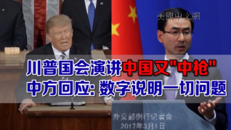 川普美国国会演讲指责中国加入世贸致美工厂关闭