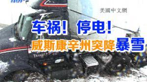 车祸 停电 威斯康辛州突降暴雪