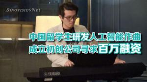 中国留学生研发人工智能作曲  成立初创公司寻求百万融资