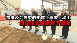 贾维茨会展中心扩建工程破土动工 纽约州长库莫:将刺激纽约经济及就业