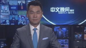 2017年03月01日中文晚间播报