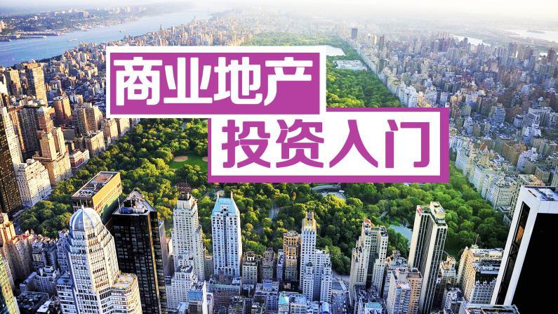 住宅转商业:地产投资者要做好哪些准备?