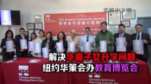 助华裔家庭子女解决教育问题 纽约华策会4/1办教育博览会
