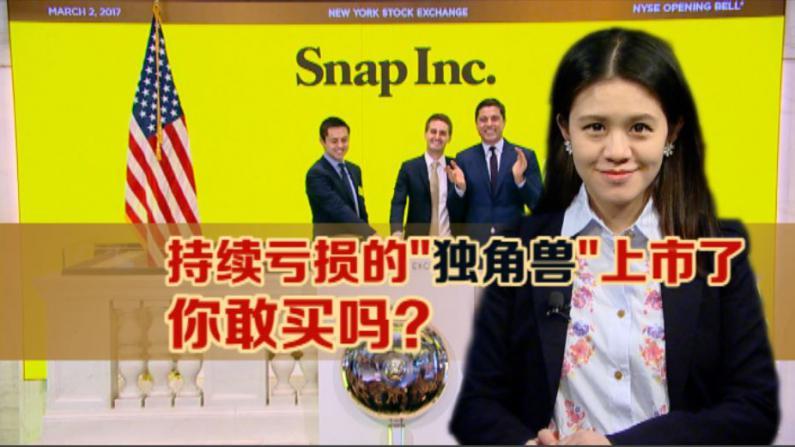 Snap上市创阿里之后最大IPO 90后创始人首日套现数亿