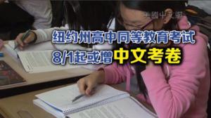 纽约州教育厅开放考试机构资格申请 高中同等教育考试或从8/1起提供中文考卷