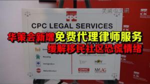 华策会新增免费代理律师服务 缓解移民社区恐慌情绪