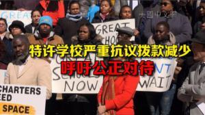 纽约市特许学校家长市府抗议 呼吁经费政策平等对待