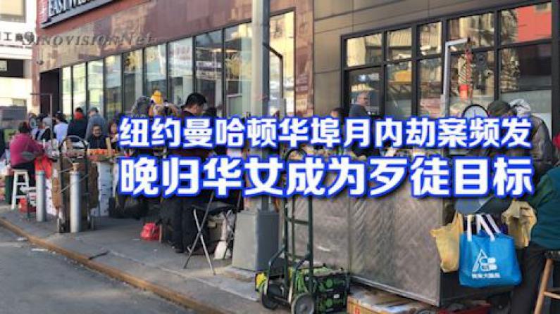 纽约曼哈顿下东城月内劫案频发  晚归华裔女性成为歹徒目标