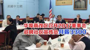 华埠商改区召开2017董事会  欲聘社区宣传员月薪3300