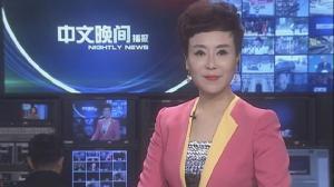 2017年03月02日中文晚间播报