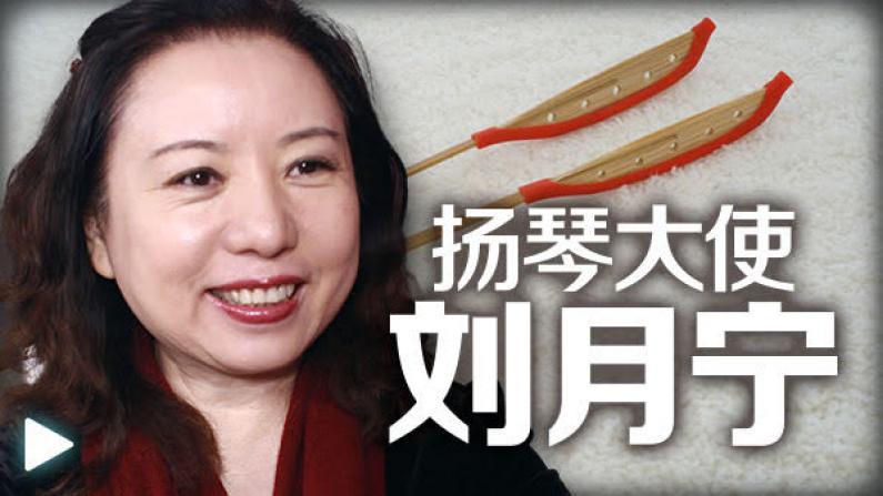 刘月宁 扬琴大使的足迹