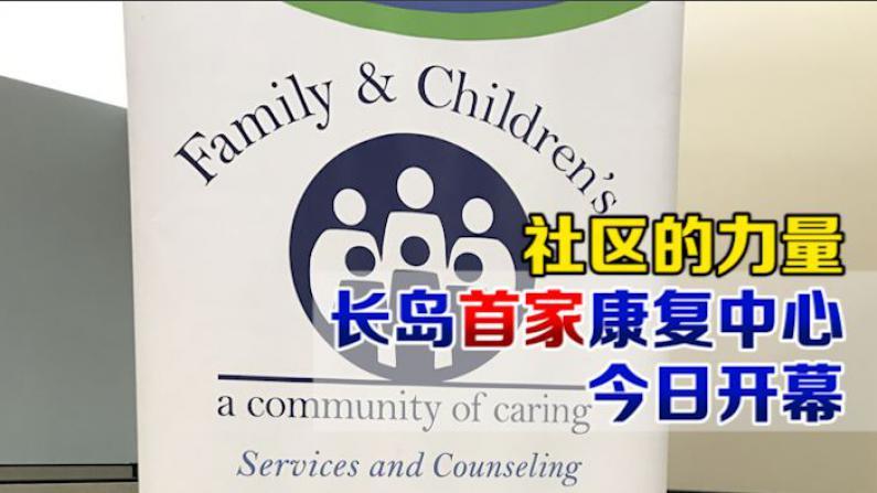 长岛首家康复中心今日开幕