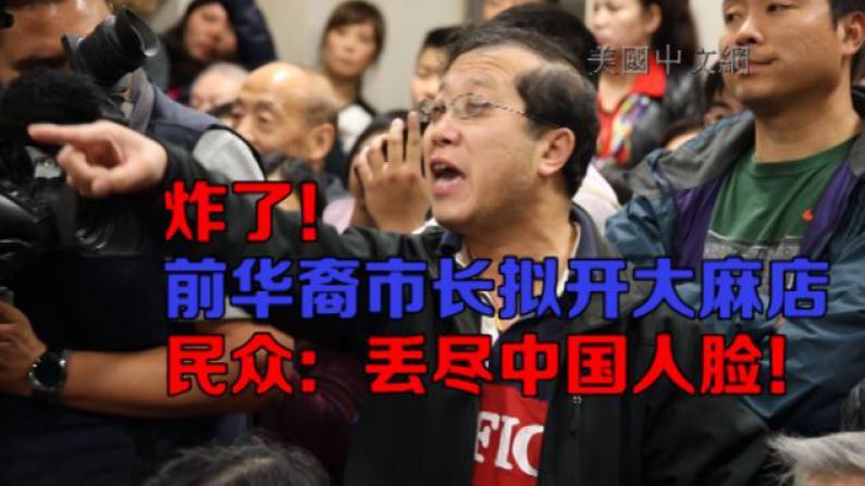 炸了!加州前华裔市长竟要开大麻店 激愤民众警局抗议接近动武