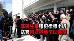 陈建生案嫌犯再次出庭 法官依旧拒绝予以保释