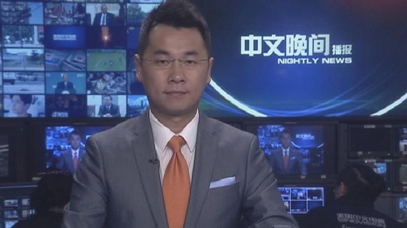 2017年03月03日中文晚间播报