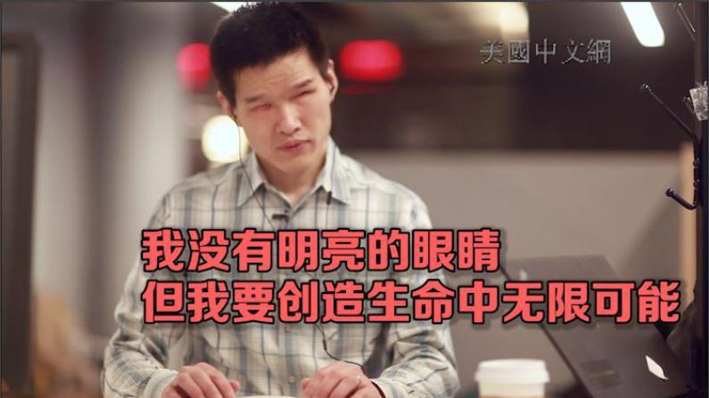 谷歌华裔律师的开挂人生 看完让你重新思考人生
