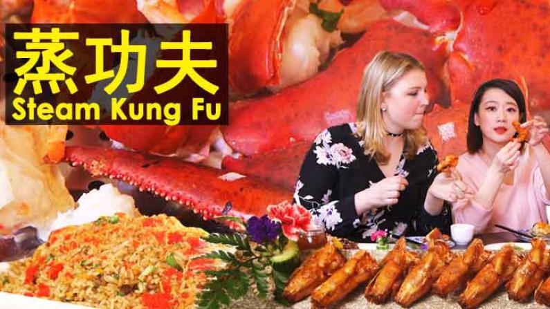 火遍广州的蒸汽海鲜进驻法拉盛!最甜嫩的海鲜就在这儿!
