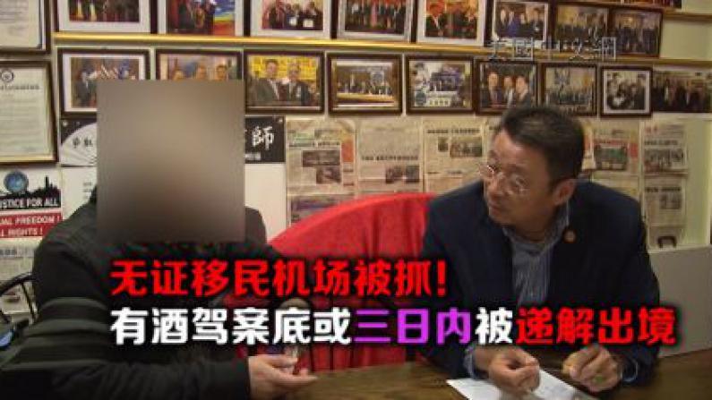 无身份华男身负递解令及酒驾案底 机场遭查或被递解出境