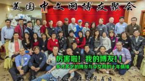 美国中文网博友纽约法拉盛聚会 畅谈与中文网十年情缘