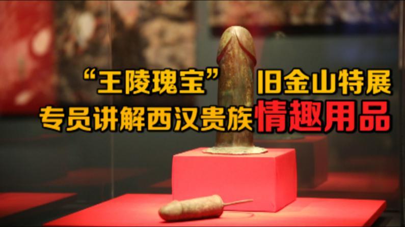 """""""王陵瑰宝""""旧金山特展 博物馆专员讲解西汉贵族情趣用品"""