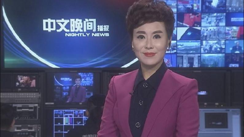 2017年03月06日中文晚间播报