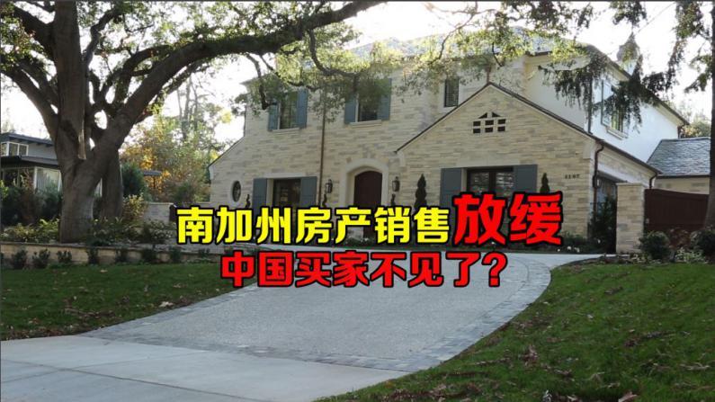 中国加强个人购汇申报审查  南加州豪宅出售速度变缓