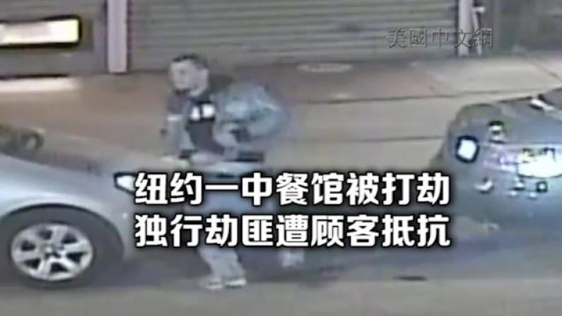 纽约华人餐馆遭独行侠抢劫 两顾客临危不惧出手相助