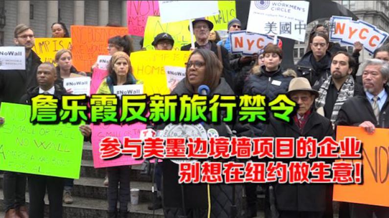 詹乐霞反新旅行禁令 宣布纽约市将抵制参与美墨边境筑墙企业