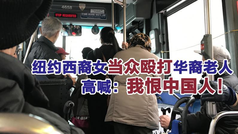 纽约西裔女当众殴打华裔老人  高喊:我恨中国人!