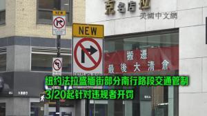 纽约法拉盛缅街部分南行路段交通管制  3/20起针对违规者开罚