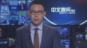 2017年03月07日中文晚间播报