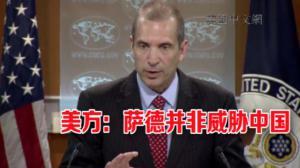 美国务院恢复简报会:蒂勒森下周将访华