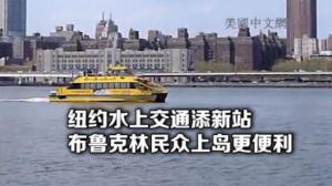 纽约水上交通迎来革新 布鲁克林海军码头站今夏动工