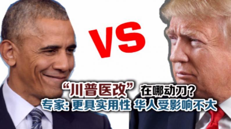 """""""川普医改""""在哪动了刀? 专家: 更具实用性 华人受影响不大"""