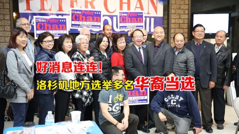 好消息连连!洛杉矶地方选举多名华裔当选