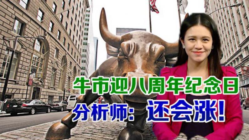华尔街今迎牛市八周年纪念日 看好发展投行力荐买入脸书