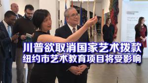 川普欲取消国家艺术拨款  纽约市儿童艺术教育项目将受影响