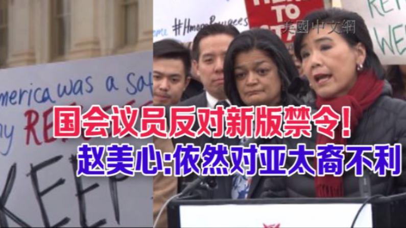 全美四州再挑战川普新版禁令  亚太裔国会议员控诉禁令对亚太裔不利