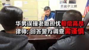 华男误撞老妪担忧赔偿高昂 律师:回答警方调查需谨慎