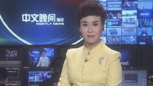 2017年03月09日中文晚间播报