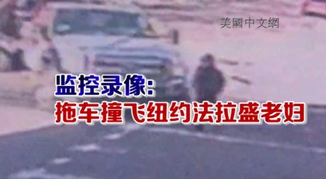 纽约法拉盛华裔老妇被撞伤势严重 杂货店监控录下全程