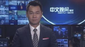 2017年03月10日中文晚间播报