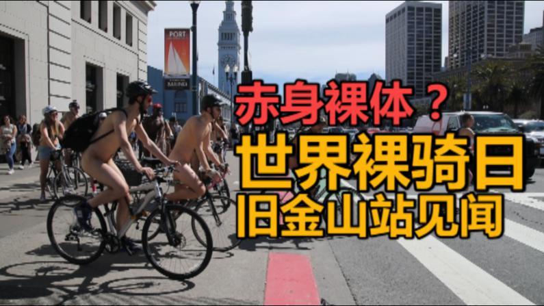 赤身裸体? 世界裸骑日之旧金山见闻
