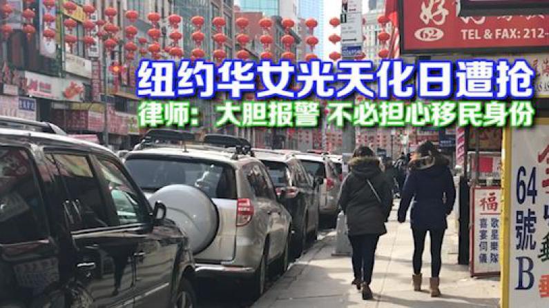 华女纽约东百老汇遭抢 律师:民众报警不必担心泄露移民身份