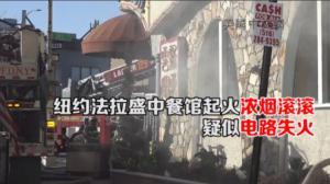 纽约法拉盛中餐馆疑电路失火  致交通堵塞公交改道