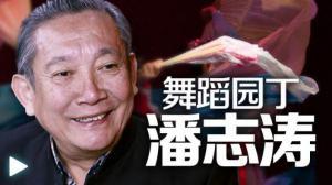 潘志涛:舞出人生之精妙
